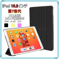 "Thumbnail of ""iPad 10.2インチ用ケース ブラック 第7世代 手帳型ケース スタンド"""