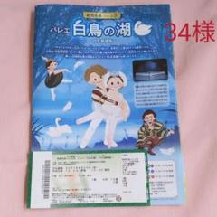 "Thumbnail of ""白鳥の湖 チケット"""
