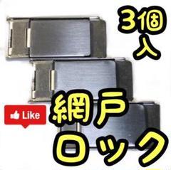 """Thumbnail of """"ベイビーストッパー 3コ 網戸ロック 網戸ストッパー"""""""