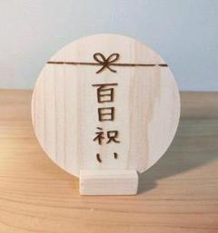 "Thumbnail of ""百日祝い 木札"""