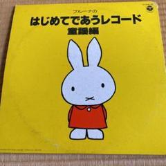 """Thumbnail of """"【レコード】ブルーナのはじめてであうレコード 童謡編"""""""