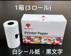"Thumbnail of ""在★ phomemo感熱ロール紙★【1箱=3ロール】白シール紙 20年保存"""