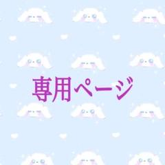 """Thumbnail of """"専用ページ"""""""