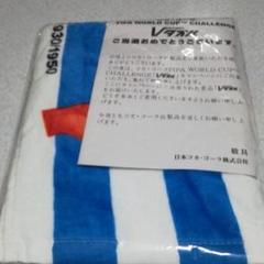 """Thumbnail of """"コカ・コーラ ワールドカップ キャンペーンタオル"""""""