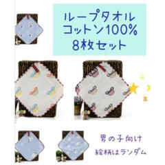 "Thumbnail of ""ループ ハンド タオル 8枚セット 保育園 幼稚園 準備 男の子向け キッズ"""