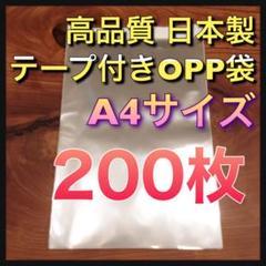 "Thumbnail of ""【200枚】テープ付きOPP袋  A4 日本製"""