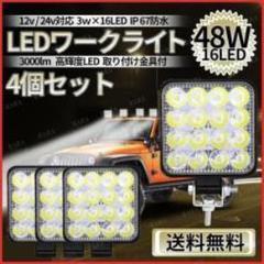 "Thumbnail of ""車 LED作業灯 4個セット ワークライト サーチライト 12V/24V 16連"""
