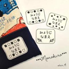 """Thumbnail of """"【モノクロ】大きいサイズ カット済み ノンアイロン お名前シール star.A"""""""
