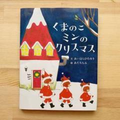 """Thumbnail of """"くまのこミンのクリスマス"""""""