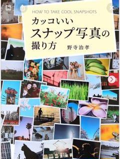 "Thumbnail of ""カッコいいスナップ写真の撮り方"""