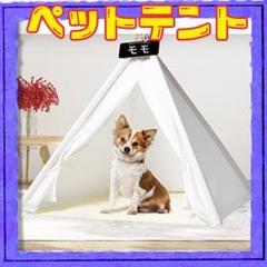 "Thumbnail of ""ペットテント ティピーテント 天然コットン製 犬小屋 猫小屋"""