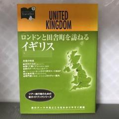 """Thumbnail of """"ロンドンと田舎町を訪ねるイギリス"""""""