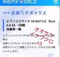 "Thumbnail of ""ヒプノシスマイク 1回戦 オオサカVSイケブクロ 3票分"""