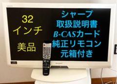 "Thumbnail of ""シャープ 32V型 液晶テレビ LED AQUOS LC-32V5 ハイビジョン"""