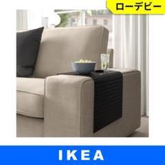"""Thumbnail of """"IKEA イケア RÖDEBY ローデビー アームレストトレイ ブラック"""""""