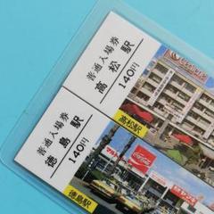 """Thumbnail of """"JR 四国 発足記念入場券No. 2"""""""