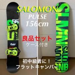 """Thumbnail of """"初中級者に最適! SALOMON フラットキャンバー PULSE 156 良品!"""""""
