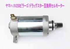 """Thumbnail of """"ビラーゴ250/SRV250/ドラックスター互換用セルモーター"""""""