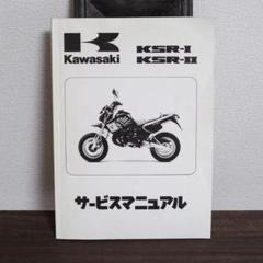 """Thumbnail of """"KAWASAKI サービスマニュアル KSR-Ⅰ KSR-Ⅱ"""""""