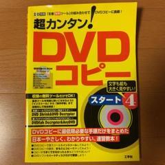 """Thumbnail of """"超カンタン!DVDコピー 「定番無料ツール」の組み合わせでDVDコピーに挑戦!…"""""""