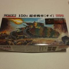 "Thumbnail of ""ファインモールド 150t 超重戦車[オイ] 1/72 プラモデル"""