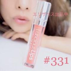 """Thumbnail of """"Luscious Lips 331 ラシャスリップ リップ 美容液 浜崎あゆみ"""""""