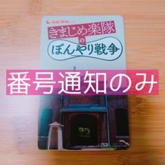 """Thumbnail of """"きまじめ楽隊のぼんやり戦争 未使用ムビチケカード"""""""