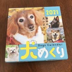 "Thumbnail of ""未使用、2021年、犬、日めくりカレンダー"""