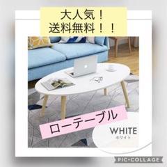 """Thumbnail of """"ローテーブル(ホワイト)"""""""