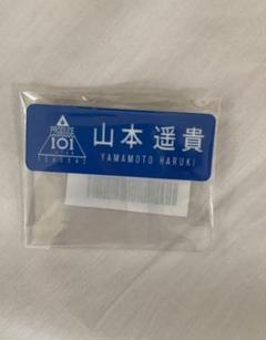 """Thumbnail of """"山本遥貴 ネームプレート"""""""