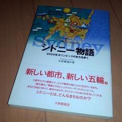 "Thumbnail of ""シドニー物語 : 2000年オリンピックのまちを歩く"""