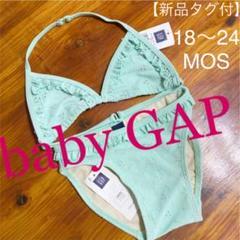 "Thumbnail of ""【新品】baby GAP"""