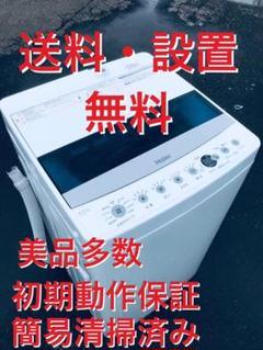 """Thumbnail of """"♦️️ EJ918B Haier全自動電気洗濯機 【2019年製】"""""""