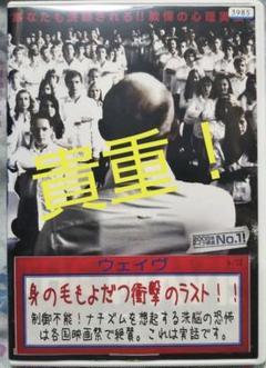 "Thumbnail of "".゜貴重‼️THE WAVE ウェイヴ('08独)"""