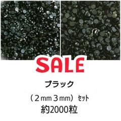 "Thumbnail of ""ブラック/高分子ストーン 2サイズ/約2000粒♩デコパーツ ネイル"""