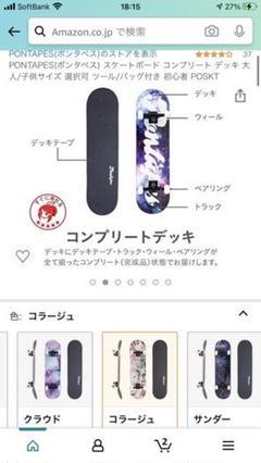 """Thumbnail of """"ポンタペス スケートボード コンプリート 大人用 コラージュ色"""""""
