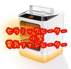 "Thumbnail of ""セラミックヒーター 小型 電気ファンヒーター 省エネ タイマー機能付き"""