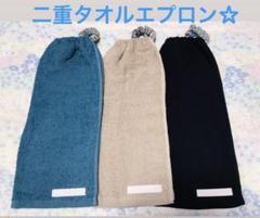 "Thumbnail of ""ダークカラー☆シンプルデザイン☆ ニ重タオルエプロン3枚セット"""