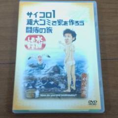 "Thumbnail of ""水曜どうでしょう DVD"""