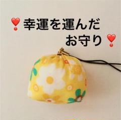 "Thumbnail of ""幸せ運ぶ❣️イエロー花柄 お守り ストラップ"""