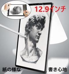 """Thumbnail of """"ペーパーライクフィルム 12.9インチ 目玉商品 紙の様な描き心地G"""""""