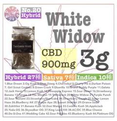 "Thumbnail of ""CBD ハーブ 3g 高濃度900mgアメリカ産テルペン White Widow"""