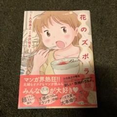 "Thumbnail of ""花のズボラ飯"""