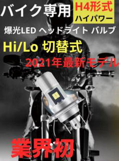 "Thumbnail of ""バイク、原付、スクーターに!ハイパワー  H4/Hi/Lo 切り替え 6000k"""