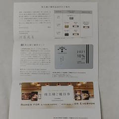 "Thumbnail of ""一風堂 ラーメン 優待券"""