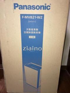 "Thumbnail of ""【新品】パナソニック ジアイーノ F-MVB21-WZ"""