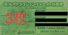 "Thumbnail of ""東武動物公園 フリーパス 3枚"""