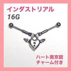 "Thumbnail of ""1本 ハート 南京錠 インダストリアル 16G ボディピアス"""