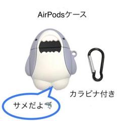 """Thumbnail of """"AirPodsケース サメ かわいい カラビナ付き 新品"""""""