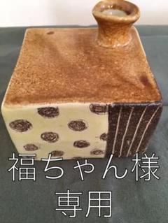 "Thumbnail of ""一輪挿し 陶芸作家 石川久美子"""